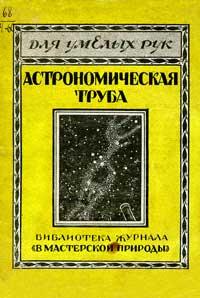Самодельная астрономическая труба из очковых стекол — обложка книги.