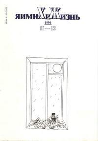 Химия и жизнь №11-12/1996 — обложка книги.