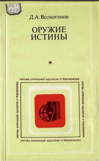 Критика буржуазной идеологии и ревизионизма. Орижие истины — обложка книги.