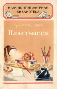 Пластмассы — обложка книги.