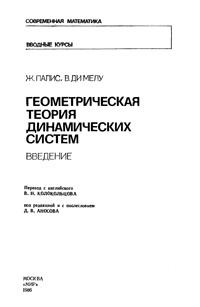 Геометрическая теория динамических систем — обложка книги.