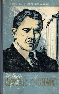 Жизнь замечательных людей. Сергей Вавилов — обложка книги.