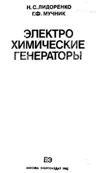 Электрохимические генераторы — обложка книги.