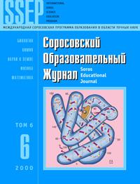 Соросовский образовательный журнал, 2000, №6 — обложка книги.