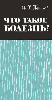 Новое в жизни, науке и технике. Биология и медицина №09/1965. Что такое болезнь? — обложка книги.