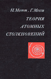 Теория атомных столкновений — обложка книги.