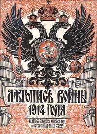 Летопись войны 1914 года. № 1 — обложка книги.