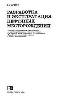 Разработка и эксплуатация нефтяных месторождений — обложка книги.