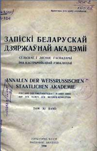 Записки белорусской гос. академии сельского хозяйства, том 11 — обложка книги.