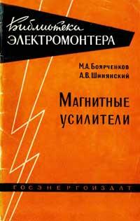 Библиотека электромонтера, выпуск 30. Магнитные усилители — обложка книги.