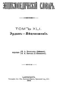 Энциклопедический словарь. Том XLI — обложка книги.