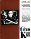 Спутник кинозрителя №3/1967 — обложка книги.