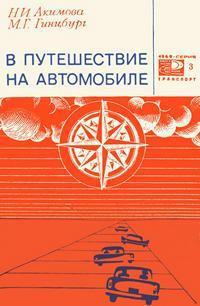 В путешествие на автомобиле — обложка книги.