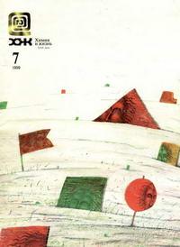 Химия и жизнь №07/1999 — обложка книги.