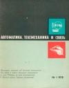 Автоматика, телемеханика и связь №1/1978 — обложка книги.