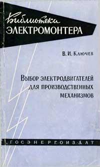 Библиотека электромонтера, выпуск 36. Выбор электродвигателей для производственных механизмов — обложка книги.
