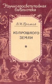 Научно-просветительская библиотека. Из прошлого Земли — обложка книги.