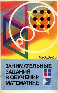 Занимательные задания в обучении математике — обложка книги.