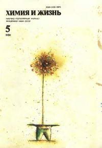 Химия и жизнь №05/1990 — обложка книги.