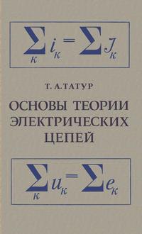 Основы теории электрических цепей — обложка книги.