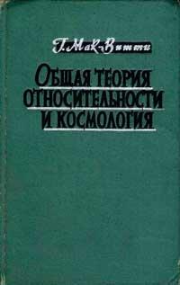 Общая теория относительности и космология — обложка книги.