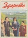 Здоровье №07/1982 — обложка книги.