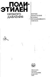 Полиэтилен низкого давления — обложка книги.