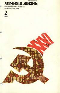 Химия и жизнь №02/1981 — обложка книги.