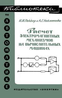 Библиотека по автоматике, вып. 243. Расчет электромагнитных механизмов на вычислительных машинах — обложка книги.