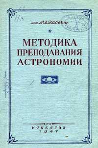 Методика преподавания астрономии — обложка книги.