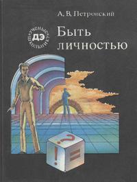 Ученые - школьнику. Быть личностью — обложка книги.