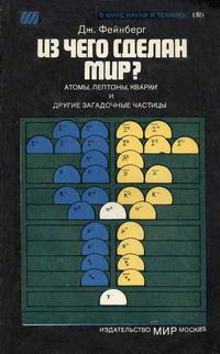 В мире науки и техники. Из чего сделан мир? — обложка книги.