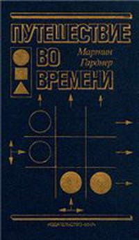 Путешествие во времени — обложка книги.