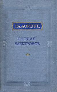Теория электронов и ее применение к явлениям света и теплового излучения — обложка книги.