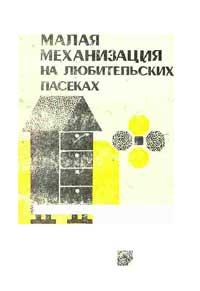 Малая механизация на любительских пасеках — обложка книги.