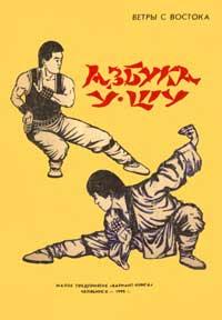 Азбука УШУ — обложка книги.