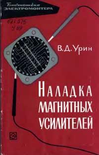 Библиотека электромонтера, выпуск 218. Наладка магнитных усилителей — обложка книги.