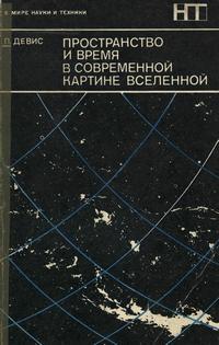 В мире науки и техники. Пространство и время в современной картине Вселенной — обложка книги.