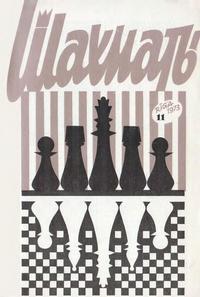Шахматы (Riga) №11/1973 — обложка книги.