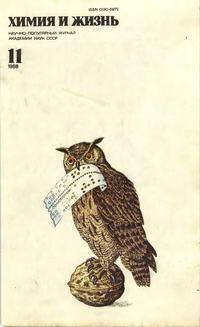 Химия и жизнь №11/1988 — обложка книги.