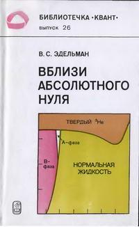 """Библиотечка """"Квант"""". Выпуск 26. Вблизи абсолютного нуля — обложка книги."""